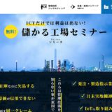 CMC Solutions様|サービスサイト