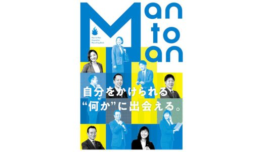 Man to Man様(2020卒向け)|採用パンフレット