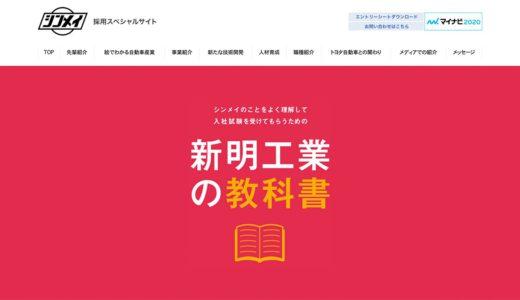 新明工業様|採用サイト