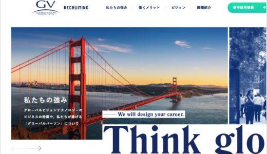 グローバルビジョンテクノロジー様|採用サイト